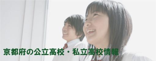 京都の高校偏差値情報。京都府の公立高校、私立高校を偏差値、ランクごとにわけて紹介する受験生の為のお役立ちサイト。